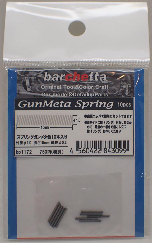 bp1172 GunMeta Spring  スプリングガンメタ色 10本入り