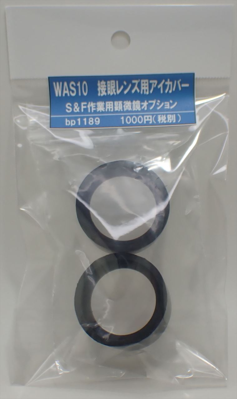 bp1189  WSA10接眼レンズ用アイカバー 2個