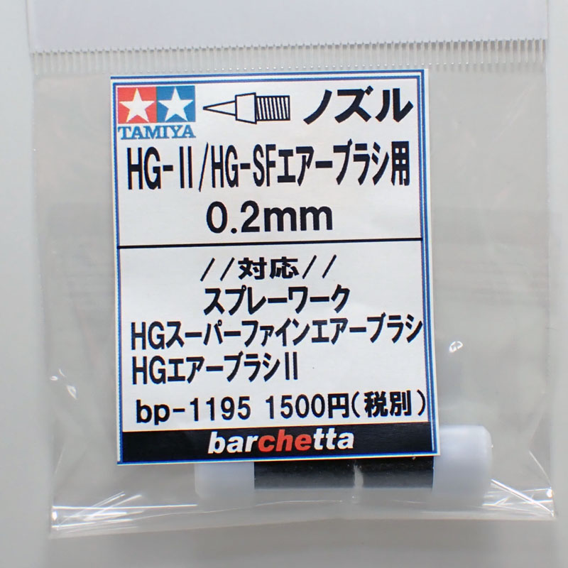 bp1195 《ノズル》HG-II・HG-SFエアーブラシ用 0.2mm【タミヤ取寄せ純正】