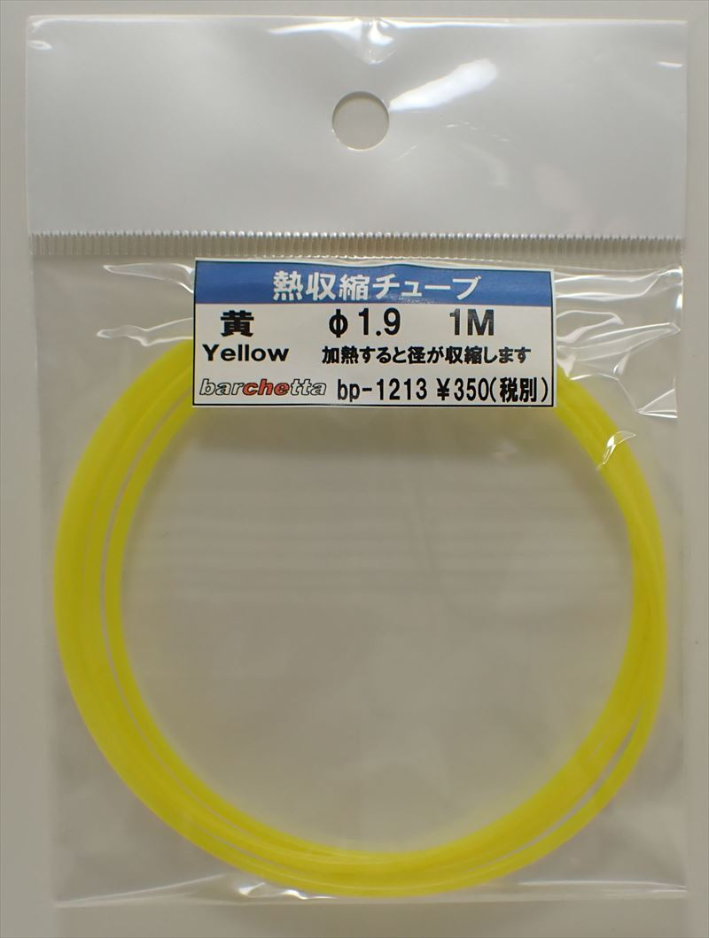 bp1213  黄 熱収縮チューブ  φ1.9  1M