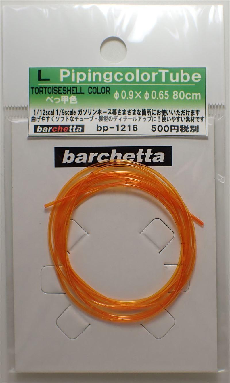 bp1216  L  Piping colorTube べっこう色 Tortoiseshell   外径φ0.9 / 内径0.65  80cm