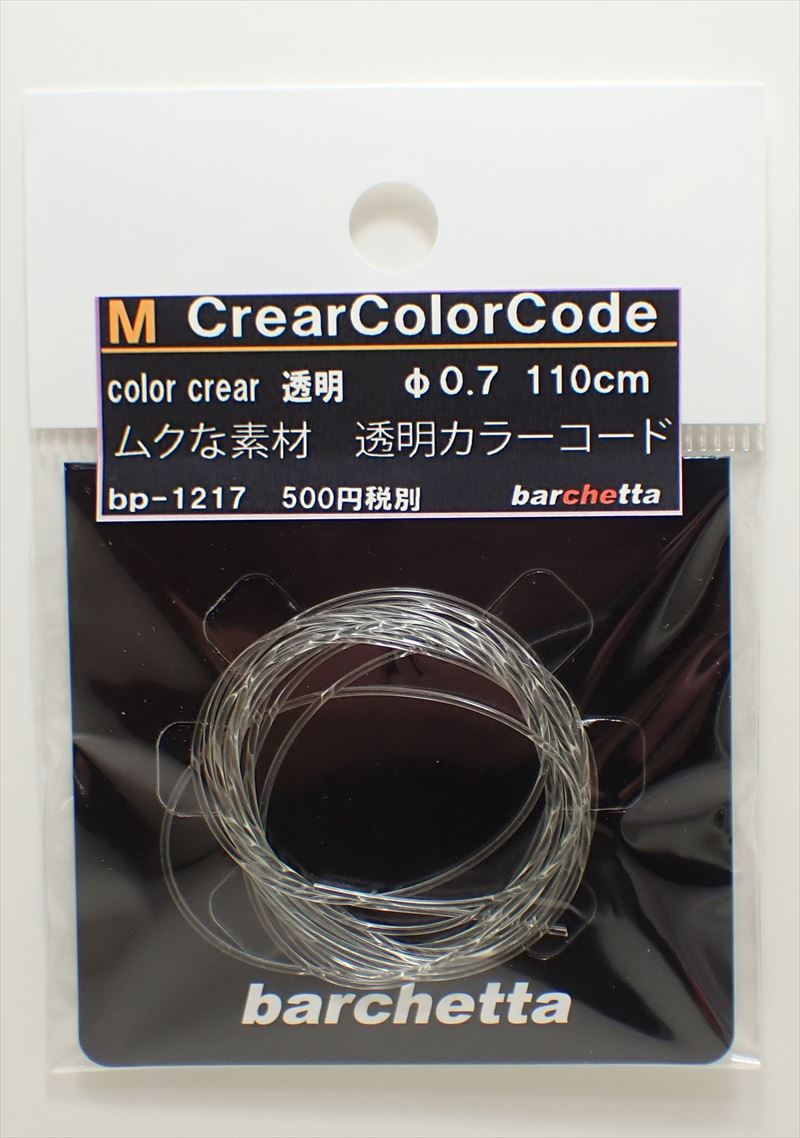 bp1217 M  CrearColorCode φ0.7 透明  110cm