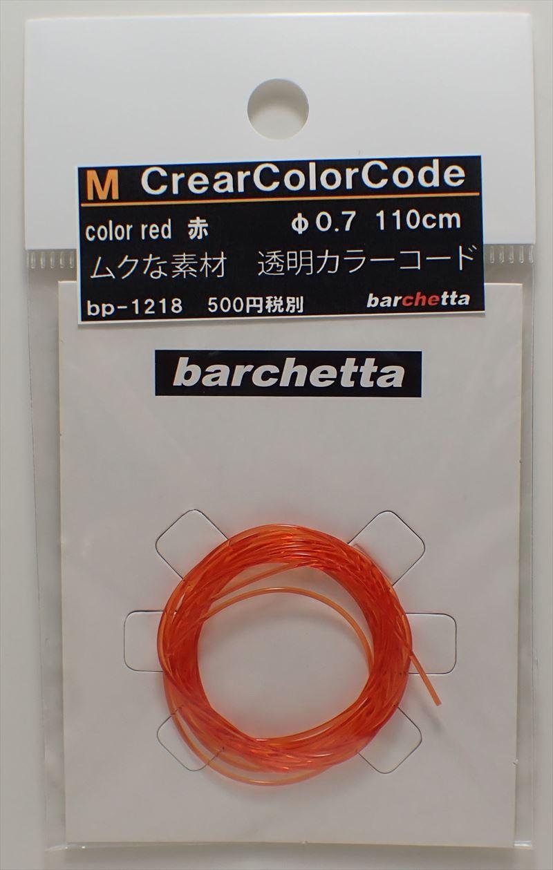 bp1218 M  CrearColorCode φ0.7 Red 赤  110cm