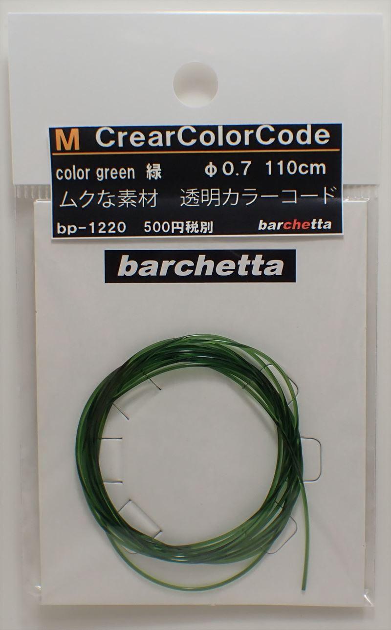 bp1220 M CrearColorCode φ0.7 Green 緑  110cm