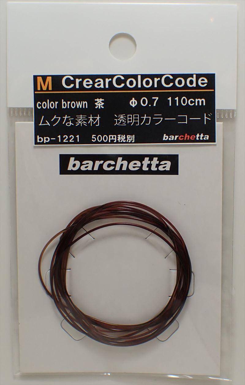 bp1221 M CrearColorCode φ0.7 Brown 茶  110cm