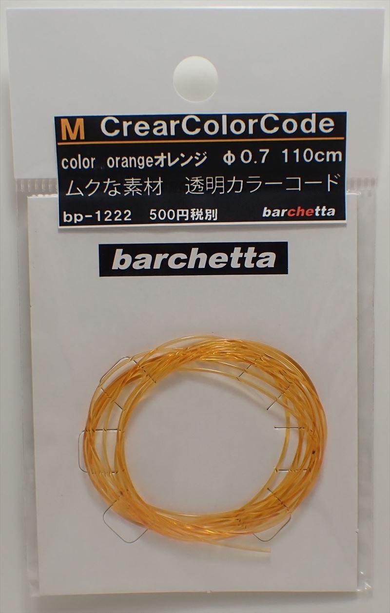 bp1222 M CrearColorCode φ0.7 Oreange オレンジ  110cm