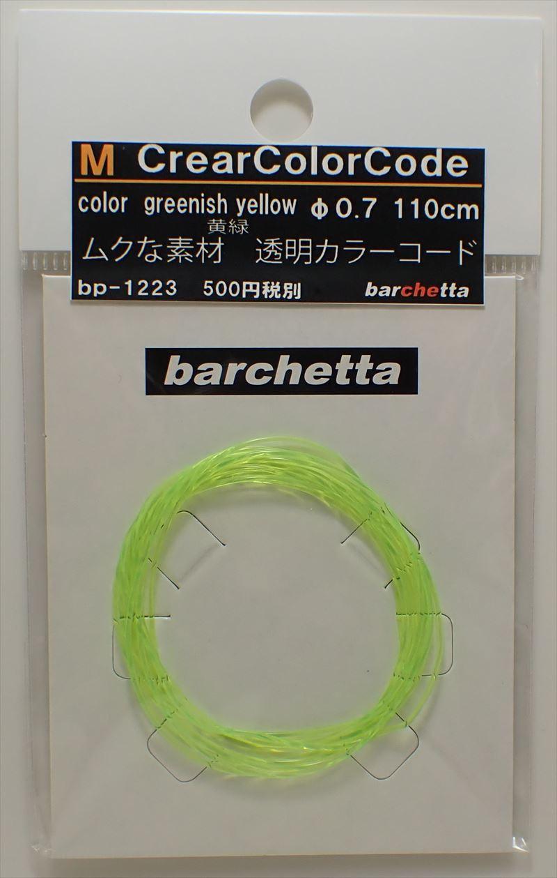 bp1223  M CrearColorCode φ0.7 Greenish Yellow 黄緑  110cm