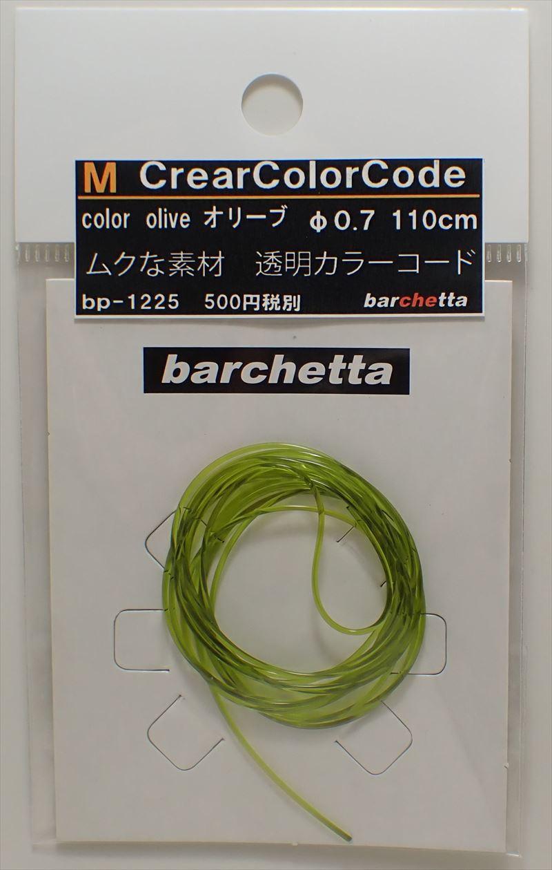 bp1225  M CrearColorCode φ0.7 Olive オリーブ  110cm