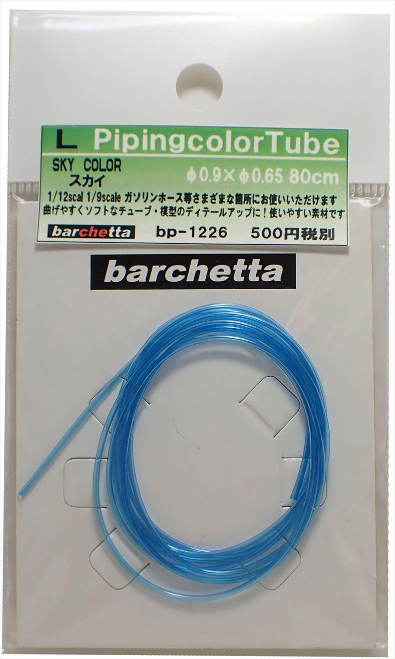 bp1226  L  Piping colorTube SKY スカイ  外径φ0.9 / 内径0.65  80cm