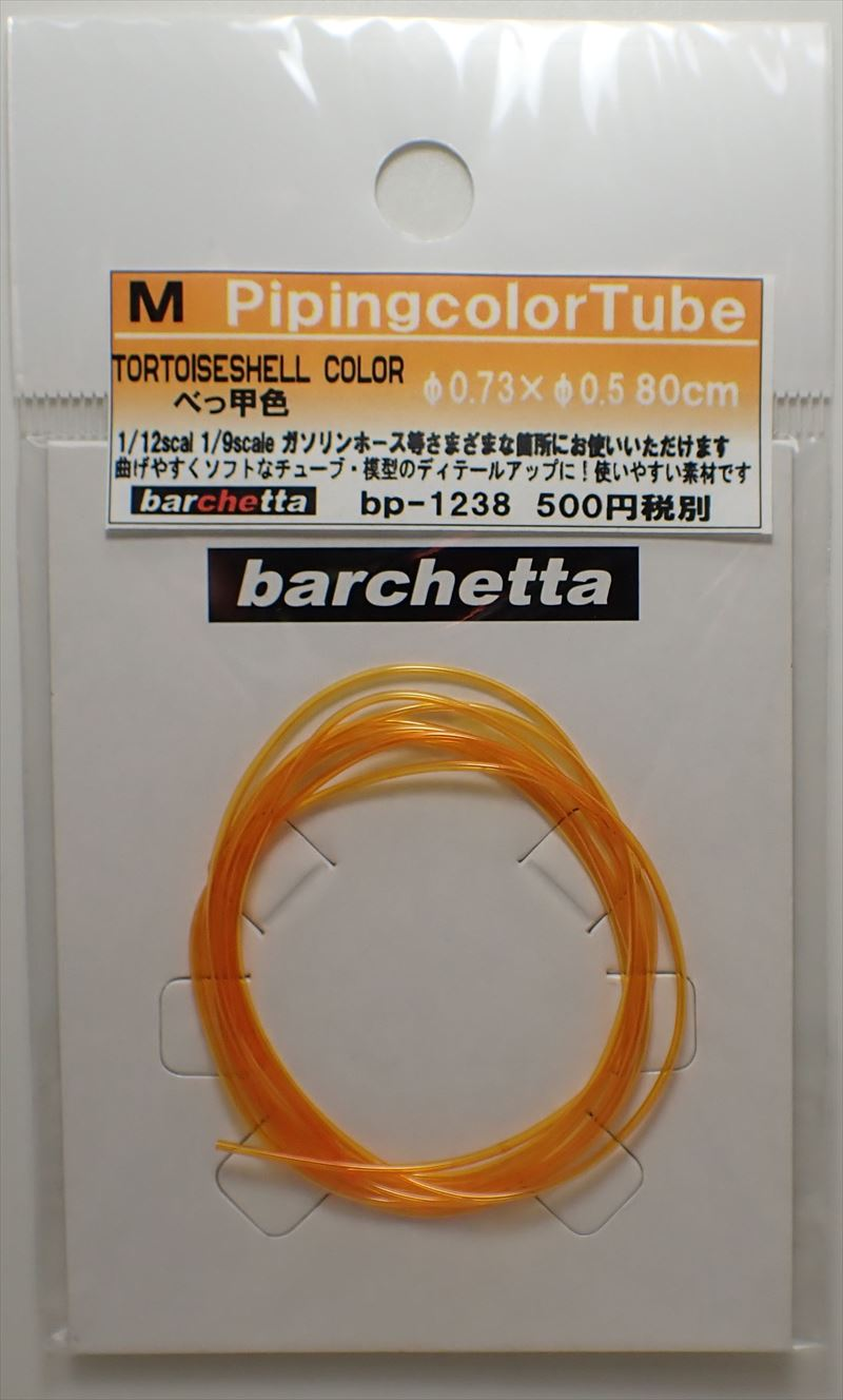 bp1238  M  Piping colorTube べっこう色 Tortoiseshell   外径φ0.73 / 内径0.5  80cm