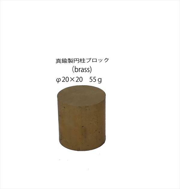 bp1249  真鍮製円柱ブロック (brass cube)  φ20×20 約 55g
