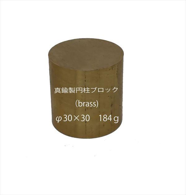 bp1251  真鍮製円柱ブロック (brass cube)  φ30×30 約184g