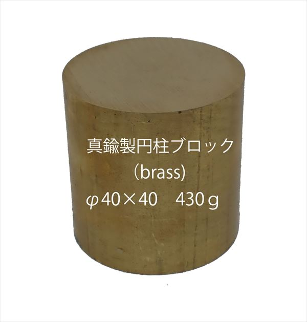 bp1253  真鍮製円柱ブロック (brass cube)  φ40×40 約430g