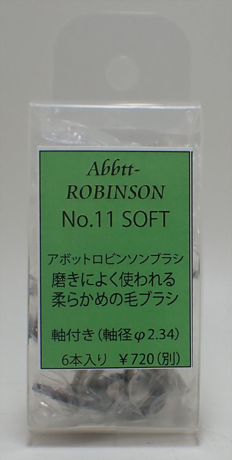 bp1261 Abbtt-ROBINSON BRUSH ロビンソンブラシ(6本入り)