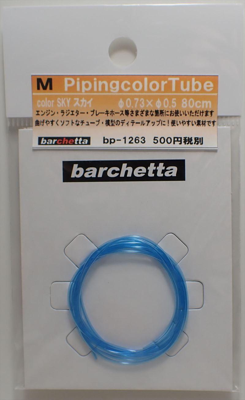 bp1263  M PipinngColorTube φ073 φ0.5 スカイ 80cm