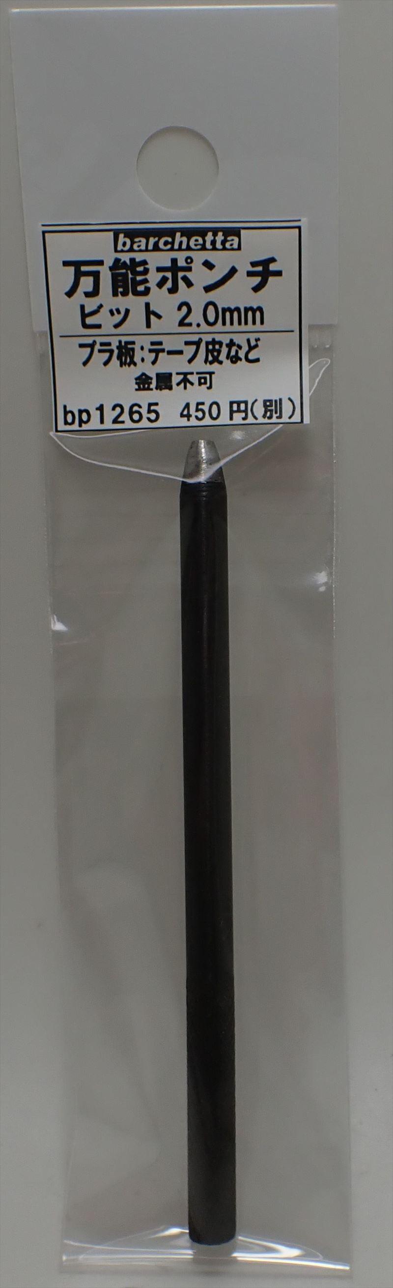 bp1265 万能ポンチ φ2.0mm