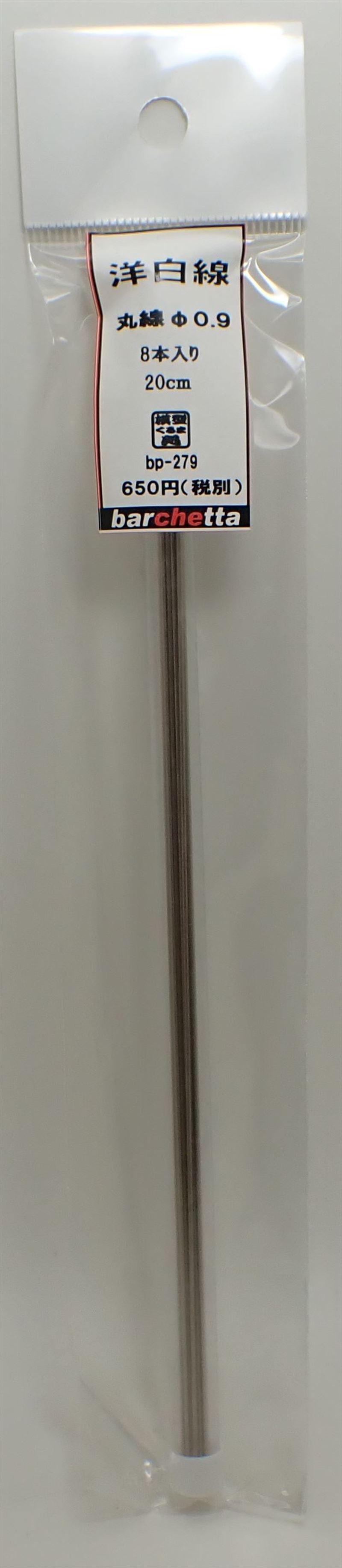 bp279  洋白線 丸棒 φ0.9 8本入り 20cm
