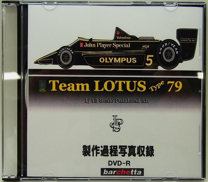 bp321   MFH 1/12scale Lotus79 製作 写真DVD動画あり 【参考写真数百枚入り】