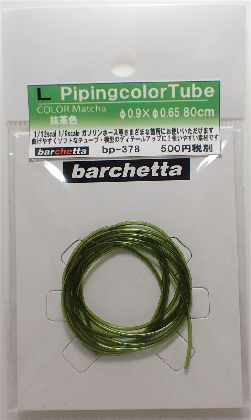 bp378  L PipinngColorTube φ0.9 φ0.65 抹茶色 80cm