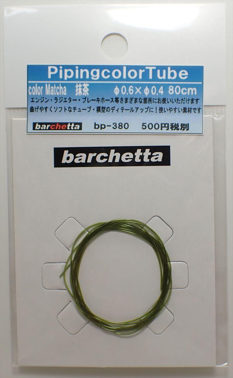 bp380  S PipinngColorTube φ0.6 φ0.4 抹茶色 80cm