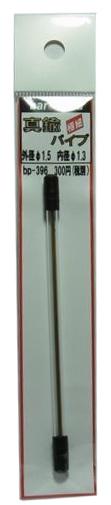 bp396  真鍮パイプ  tube  外径φ1.5  内径φ1.3  10cm 1本