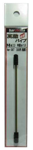 bp397  真鍮パイプ  tube  外径φ2.0  内径φ1.8  10cm 1本