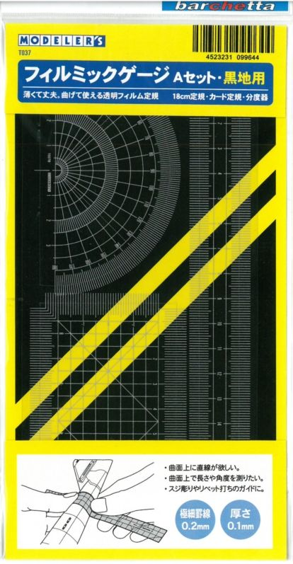 bp244 フィルム定規 黒地 厚さ0.1mm 曲げて使える透明フィルム定規
