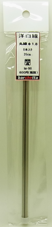 bp565    洋白線  丸棒  φ1.8       8本入り   20cm