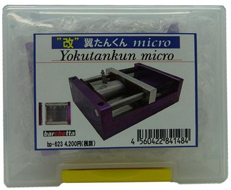 "bp623  改"" 翼たんくん micro 1/43scale模型製作に使える道具です 68×50"