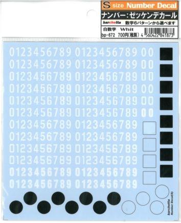 bp672  白文字 Sサイズ ナンバー・ゼッケンデカール 【文字サイズ0で7×3.5】