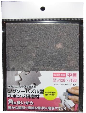 bp696 ジグソーパズル型 スポンジ研磨材 中目 (#120~#180 相当)