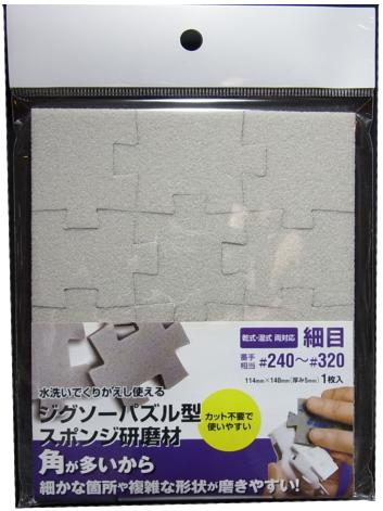 bp697 ジグソーパズル型 スポンジ研磨材 細目 (#240~#320 相当)