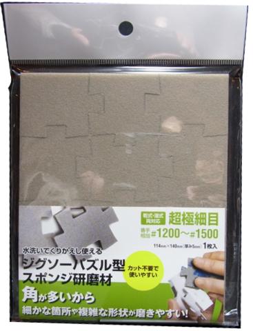 bp700 ジグソーパズル型 スポンジ研磨材 超極細目 (#1200~#1500 相当)