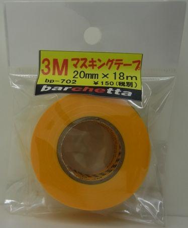 bp702 3M マスキングテープ 20mm×18M