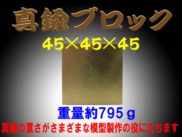bp734 真鍮ブロック(brass cube) 45×45×45 約795g