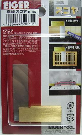bp763  真鍮スコヤ  高さ45mm EIGER TooL