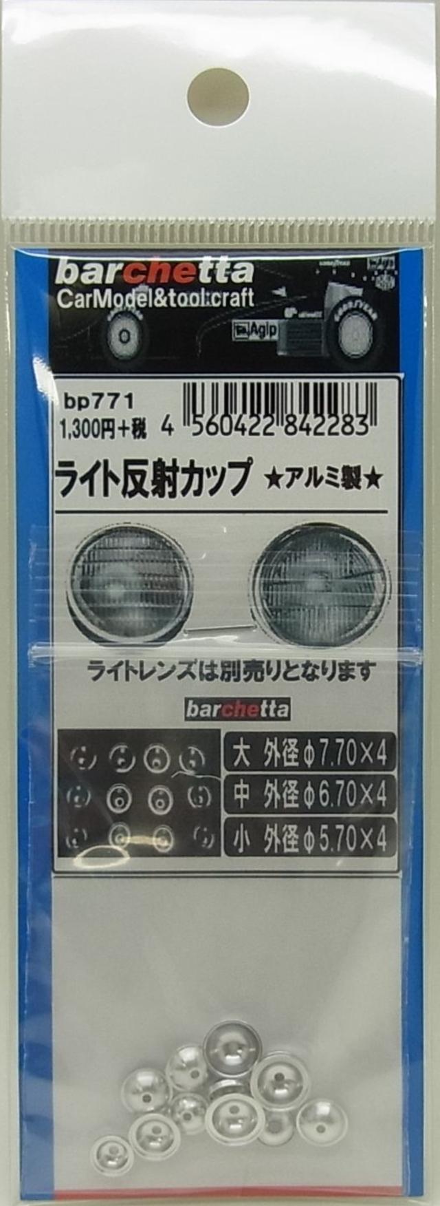 bp771   ライトリム 反射カップ  金属なので光りの反射がリアルです。アルミ製