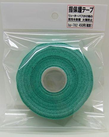 bp782  指保護テープ  研磨時の摩擦熱でのやけどを防ぎます。