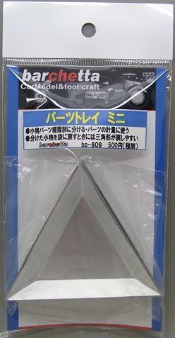 bp809 パーツトレイミニ 正三角形  アルミ製 6枚入り