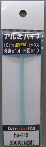 bp815  アルミ製 極細パイプ  外径1.4 内径0.5  10cm 1本