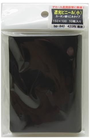 bp840  遮光ビニール袋 10枚入りF-15-A デカール保存用にお使いいただけます。