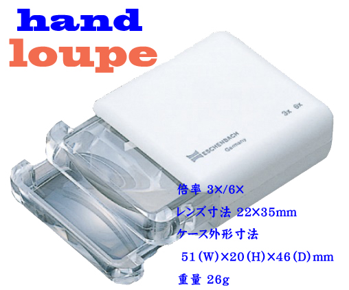 bp848  ハンドルーペ レンズを引き出し拡大して確認できる。