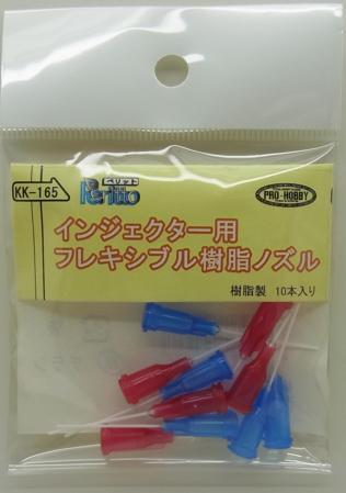 bp855  インジェクター用 替えフレキシブル樹脂ノズル 10本入り