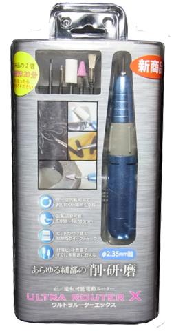 bp857  高性能ウルトラルーターX  φ2.35mm5本のビット付き