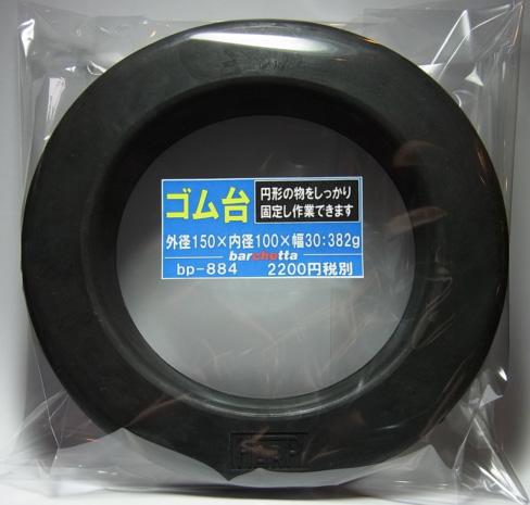 bp884   ゴム台 :外150mm:内100mm:幅30mm 382g