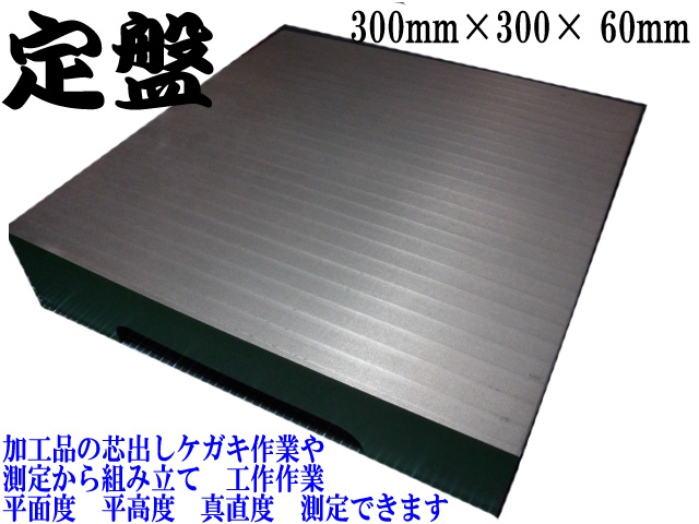 bp897  精密 定盤 300mm×300mm×60mm ★送料無料★ 測定 真直 平高 平面 工作 加工 芯出しケガキ
