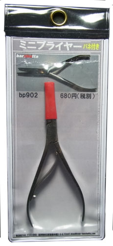 bp902   ミニプライヤー バネ付き