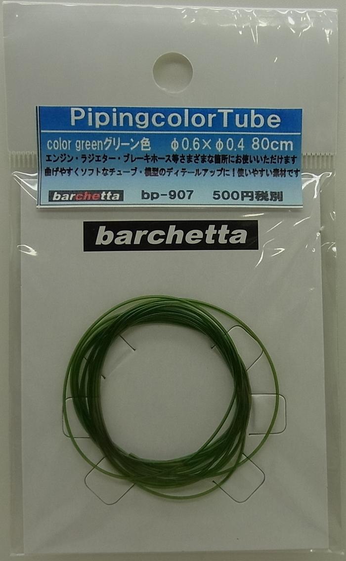 bp907  S カラ—チューブ グリーン色 φ0.6×φ0.4 80cm Detail up Piping Tubu