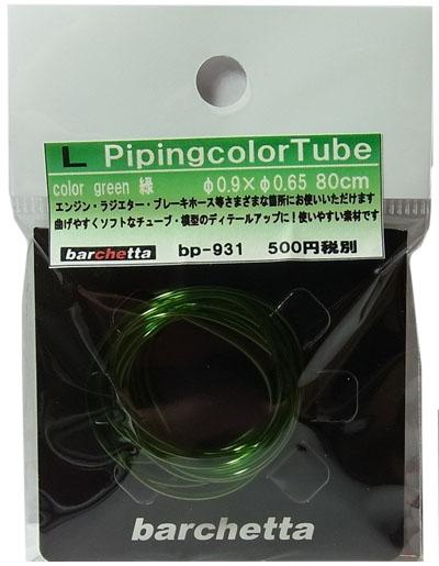 bp931 L カラ—チューブ 緑 Green  外径φ0.9/内径0.65/80cm