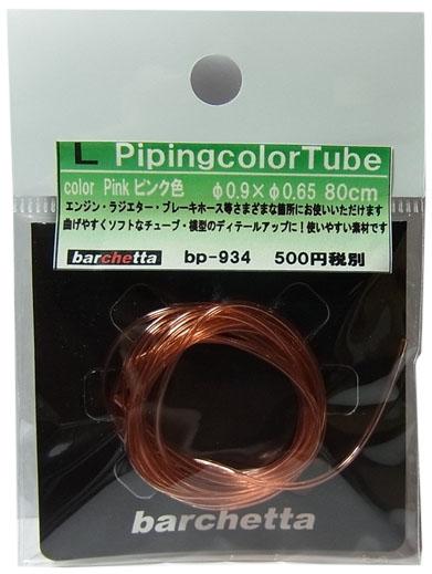 bp934 L カラ—チューブ ピンク Pink  外径φ0.9/内径0.65/80cm
